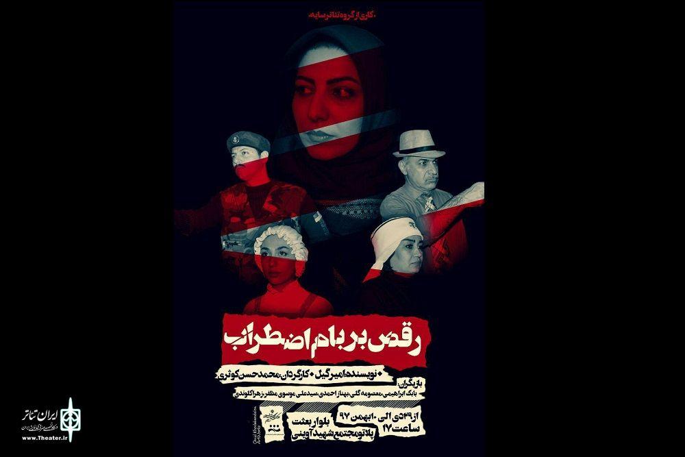 Image result for پوستر رقص بر بام اضطراب